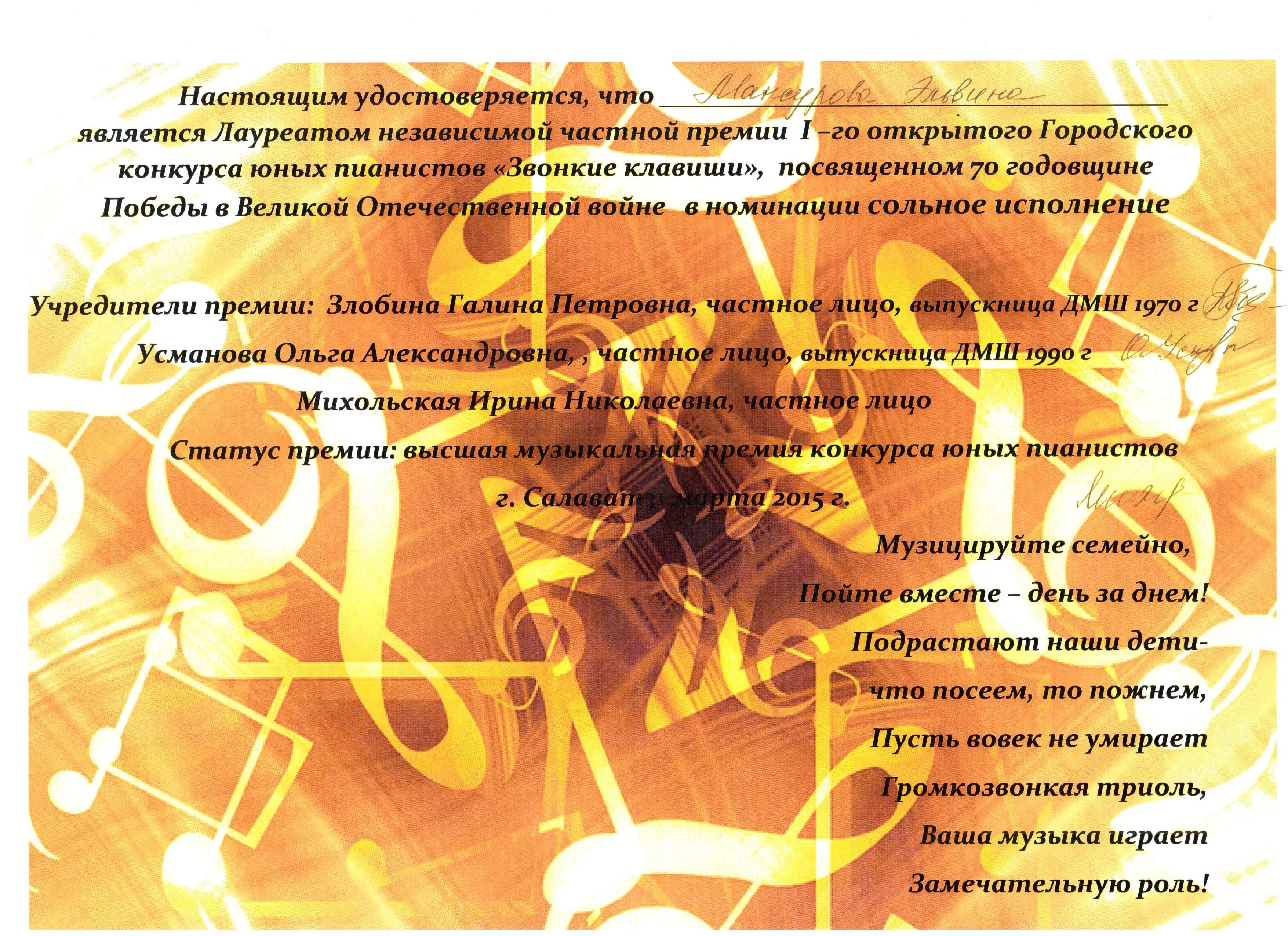 """Сайт Центра искусств г.Салават - """"Звонкие клавиши"""""""